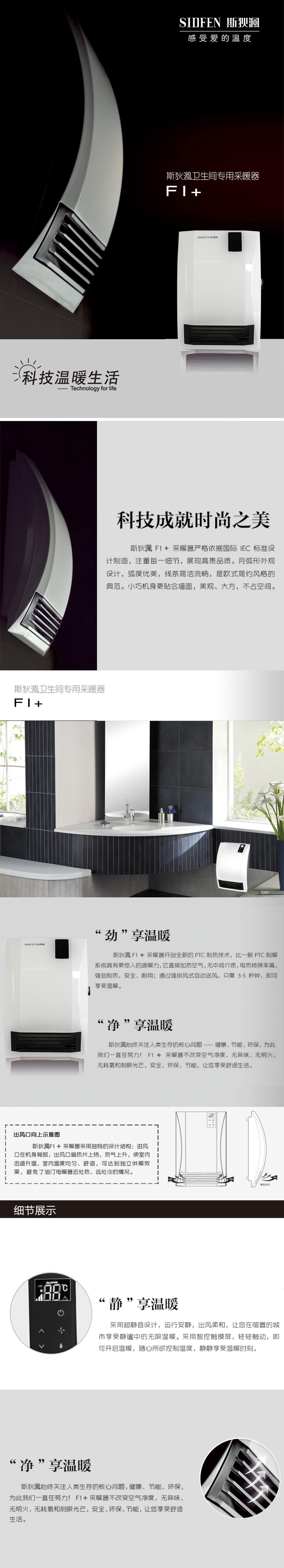e世博在线娱乐浴室专用采暖器.jpg